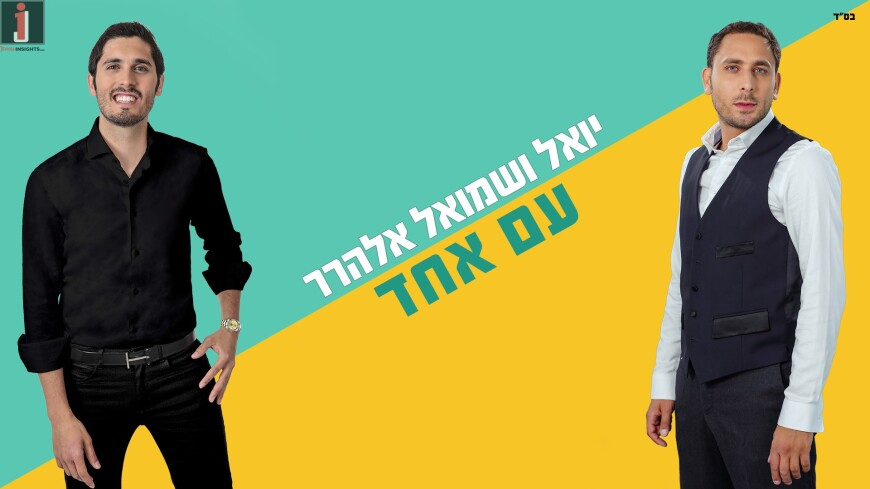 "Brother, Its Time For Unity! Yoel & Shmuel Elharar In Their Debut Single – ""Am Echad"""