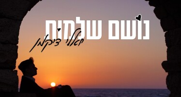 "The Song That Will Give You Hope To Move Forward! Yoeli Dikman's New ""Noshem Shlemut"""