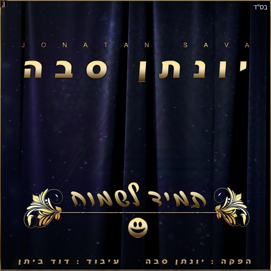 Yonatan Sava – Tamid Lismoach