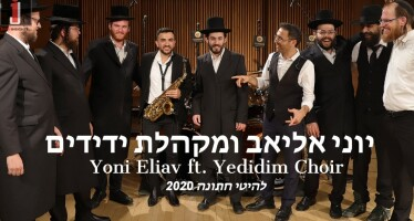 Yoni Eliav ft. Yedidim Choir – Wedding Medley 2020