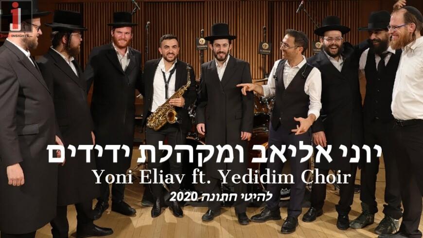 Yoni Eliav ft. Yedidim Choir – Wedding Medley 2020