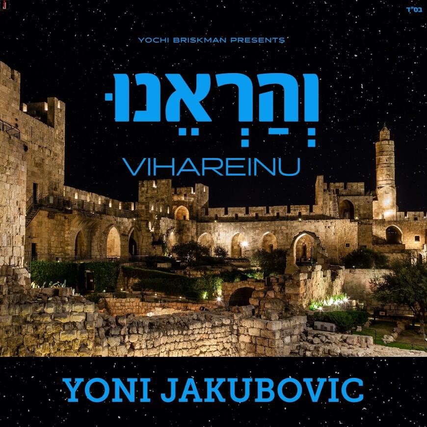 Yoni Jakubovic – Vihareinu (Single)