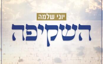 "Yoni Shlomo With A Plea To Hashem: ""Hashkifa Mimoin Kadshecha Min Hashomayim"""