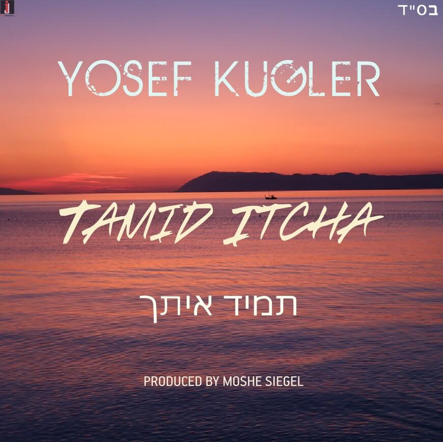 Yosef Kugler – Tamid Itcha (Official Audio)