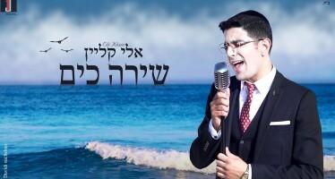 Eli Klein – Shira Ka'Yam [Official Music Video]