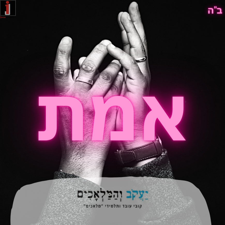 "A New Release From Kobi Oved: Yaakov & The Malachim ""EMES"" (Avraham Fried Cover)"