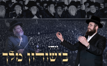 This Is How We Open 5780: Pinches Bichler, Dudi Kalish & The Malchus Choir – Vayehi Biyeshurun Melech