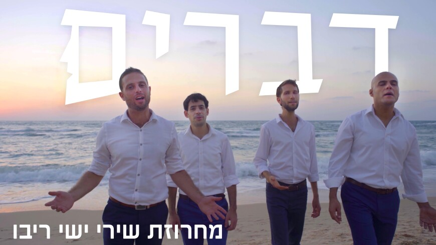 Devarim Band – A New Acapella Ensemble In An Exciting Medley For The Yomim Noroim