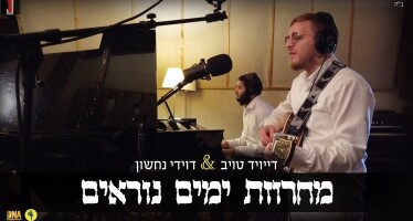 David Taub & Davidi Nachshon – Yomim Noraim Medley