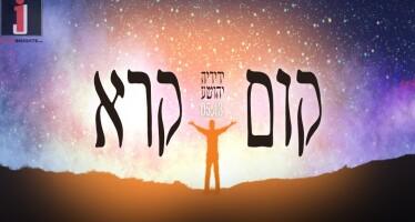 Yedidya Yehoshua – Kum K'ra