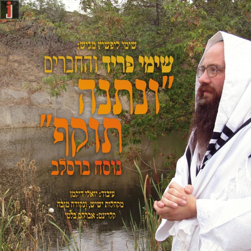 "Shimmy Fried In a Performance Full Of Emotion ""Unesaneh Tokef"" In The Breslov Nusach"