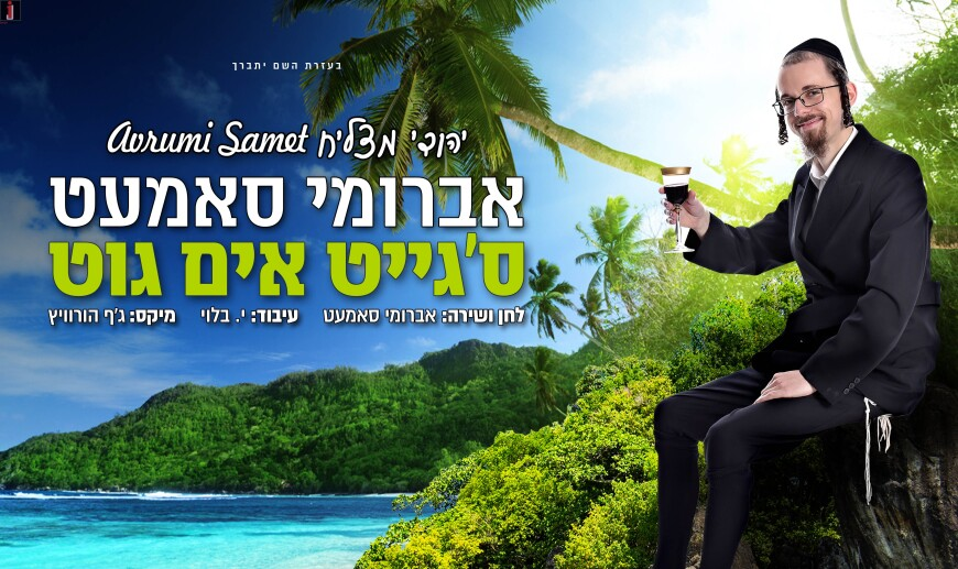 Ahead of Yom Hadin: Avrumi Samet In A Rhythmic Song About A Story About The Barditchev!