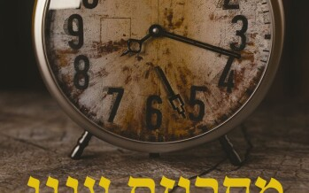 Meir Ben Dror & Rabotai – Aneinu Medley (Acappella)