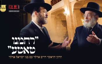 "Chief Chazzan Chaim Adler & His Son Yisrael Adler Plead ""Rachmeinu Tatte""!"