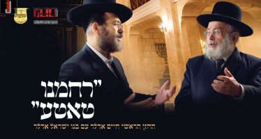 "Chief Chazzan Chaim Adler & His Son Yisrael Adler Plead ""Rachmeinu Tatte""!"