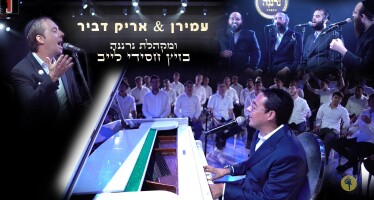 Arik & Amiran Dvir And The Neranena Choir: LIVE Kumzits Elul 5780