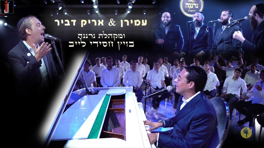 Arik & Amiran Dvir And The Neranena Choir: LIVE Kumzits Elul 5780