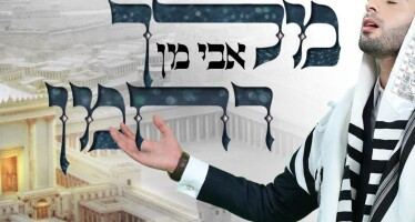 "Pinchas Ben Naim Presents:  A song For Generations: Avi Man ""Melech Rachaman"""