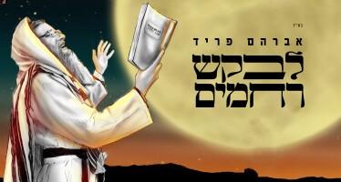 "Avraham Fried In A New Single For Yimim Noroim ""Levakesh Rachamim"""