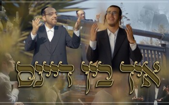 Bentzi Stein & Ahrale Samet: Ich Bin Danse – I Am Yours