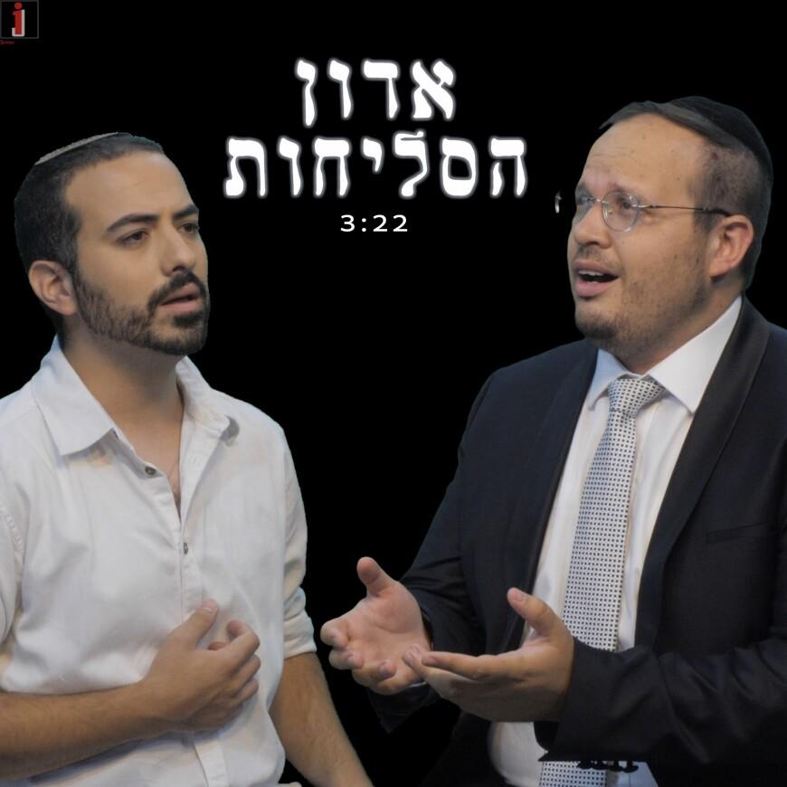 """""""Adon Ha'Selichot"""" From The East & West – Tzvi Weiss & Chananel Ochana"""