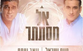 Chaim Israel & Yoav Yitzchak – Kel Mistater
