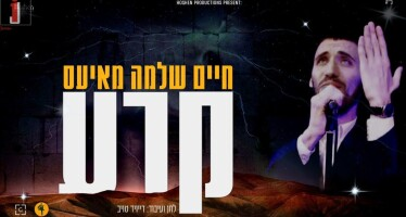 Chaim Shlomo Mayesz – Kera