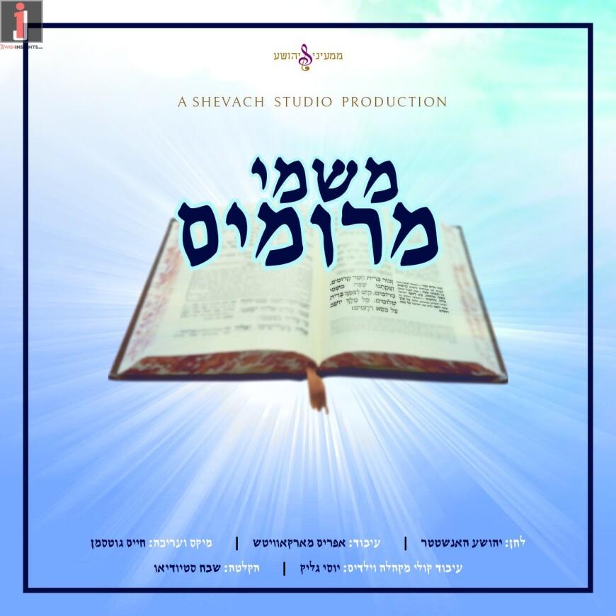 Sheya Hanstater & Shevach Choir – Mishmei Meromim