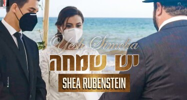 Shea Rubenstein – Yesh Simcha [Official Music Video]