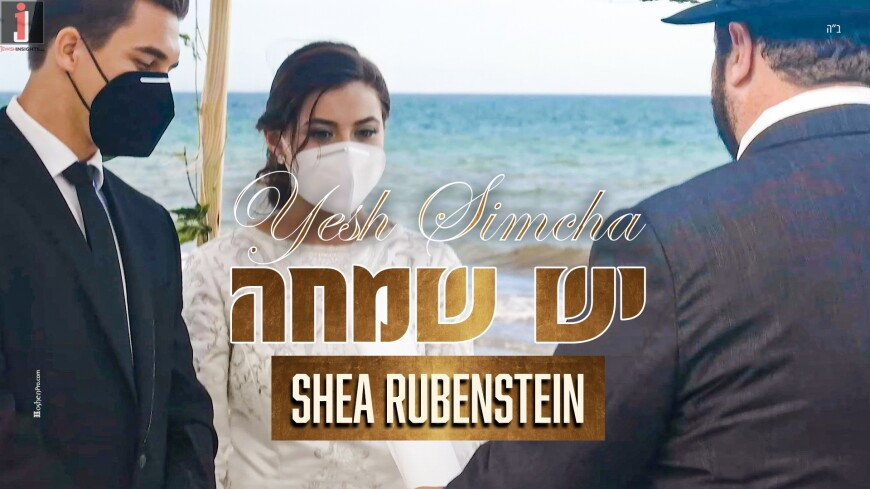 Shea Rubenstein – Yesh Simcha [Official Music Video]
