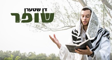 Don Stern – Shofar