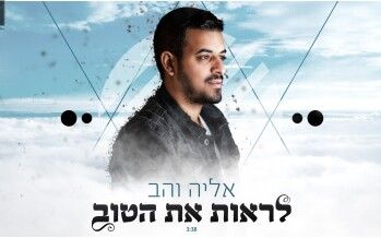 "Eliah Vahav With A New Hit ""Lirot Et Ha'Tov"""