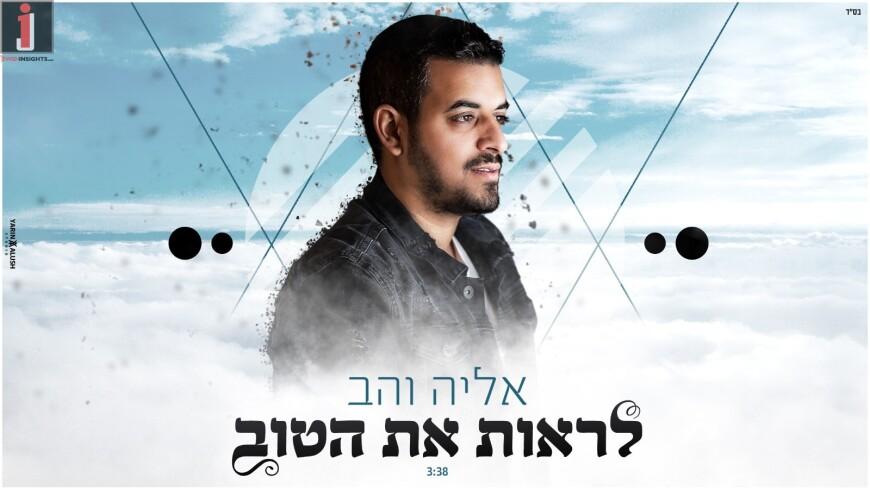 "Eliah Vahav With A New Hit ""Lirot Et Ha'Tov"""