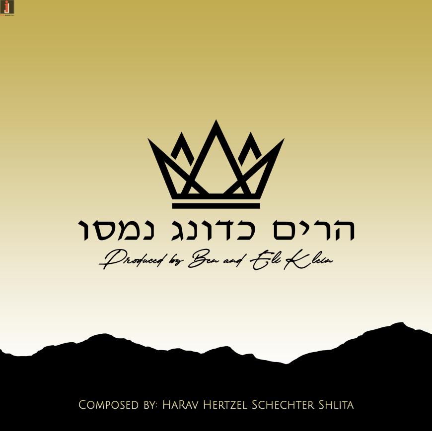 Ben & Eli Klein – Harim Kadonag Namasu, Composed by: HaRav Hertzel Schechter Shlita