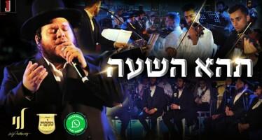 "Levy Falkowitz & Malchis Choir – ""Tehei Hashu"""