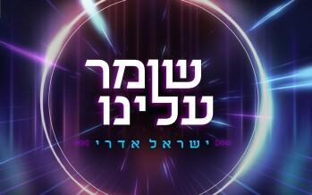 Israel Edri Presents: Shomer Alenu