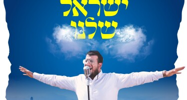 "Yisrael Jerufi With A New Single & Music Video ""Yisrael Shelanu"""