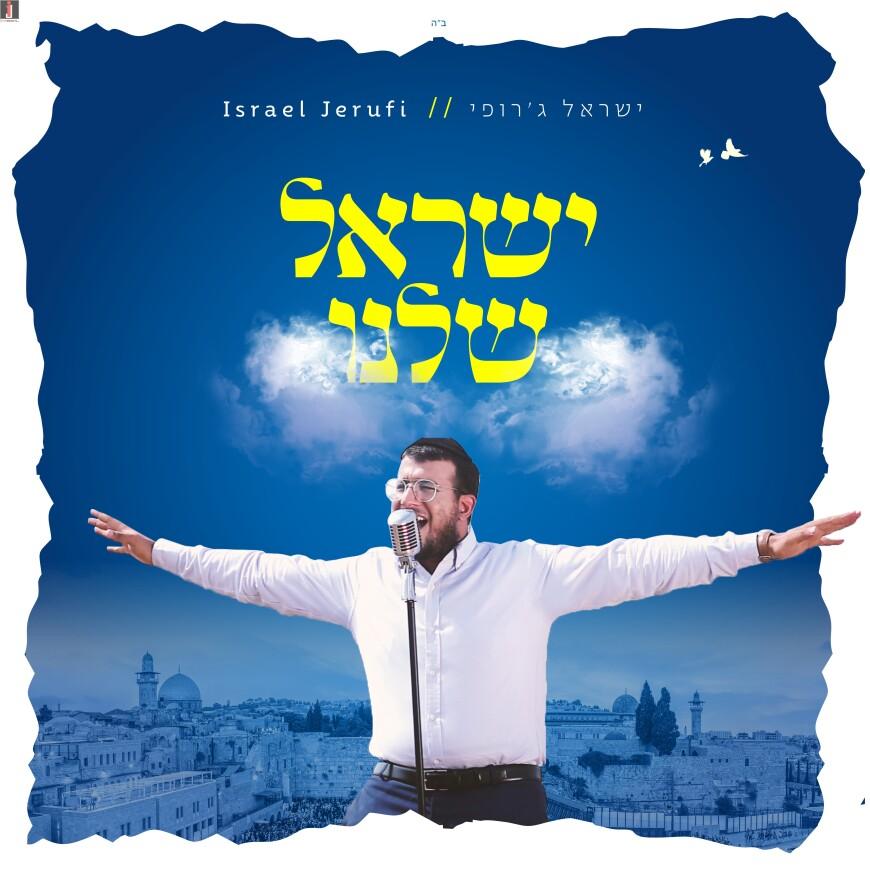 """Yisrael Jerufi With A New Single & Music Video """"Yisrael Shelanu"""""""