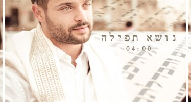 "Itzik Dadya ""Nos'e T'fila"" Single & New Video"
