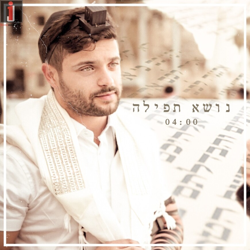 "Itzik Dadya ""Nos'e T'fila"" Single & New Video"