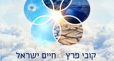 Kobi Perets & Chaim Israel – Elokim Kol Yachol