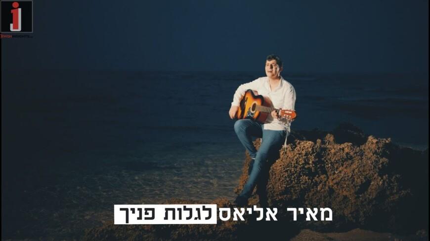 Meir Elias – L'Galot Panecha [Official Music Video]