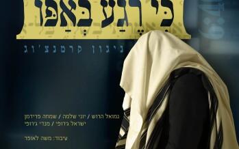 The Chabad Project of The Chagim – Ki Rega B'Apo: Mendy Jerfui Hosts Nemouel Harosh, Yoni Shlomo, Israel Jerufi & Simche Friedman