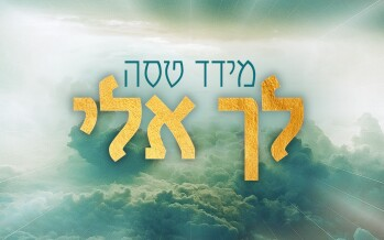 In The Atmosphere of Yom Kippur: Meydad Tasa – Lecha Keili