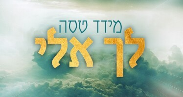 In The Atmosphere of Yom Kippur: Meydad Tasa – Lecha Keili