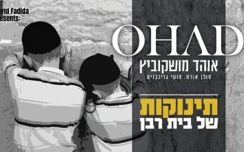 """OHAD Moskowitz With A New Single For The Niftar """"Tinokot Shel Beit Raban"""""""