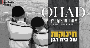 "OHAD Moskowitz With A New Single For The Niftar ""Tinokot Shel Beit Raban"""