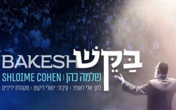 Shloime Cohen – Bakesh