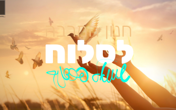 "Shmuel Perednik Releases A New Single ""Chanun Ha'Marbeh Lisloach"""