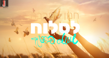 "Shmuel Perednik Releases A New Single ""Chanun Ha'Marbeh Lisloach"""